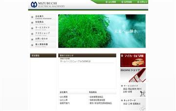 水渕電機株式会社/本社